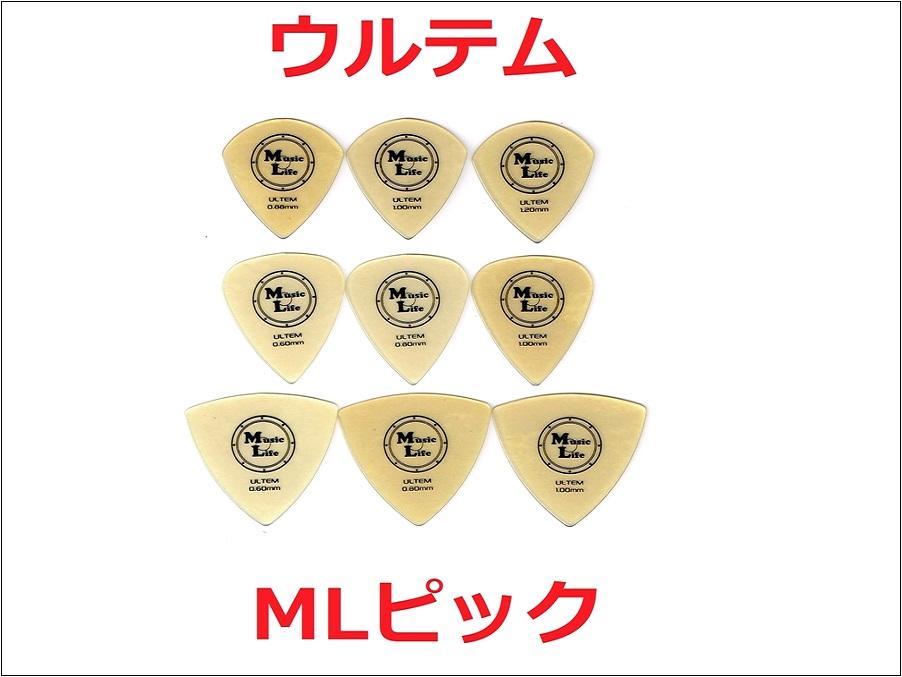 ウルテム1枚50円安いMLピック ギターのピックの交換時期について。初心者は早めに交換して弾き心地が一定にするのがおすすめ。ダメになったのはすぐに捨てる。