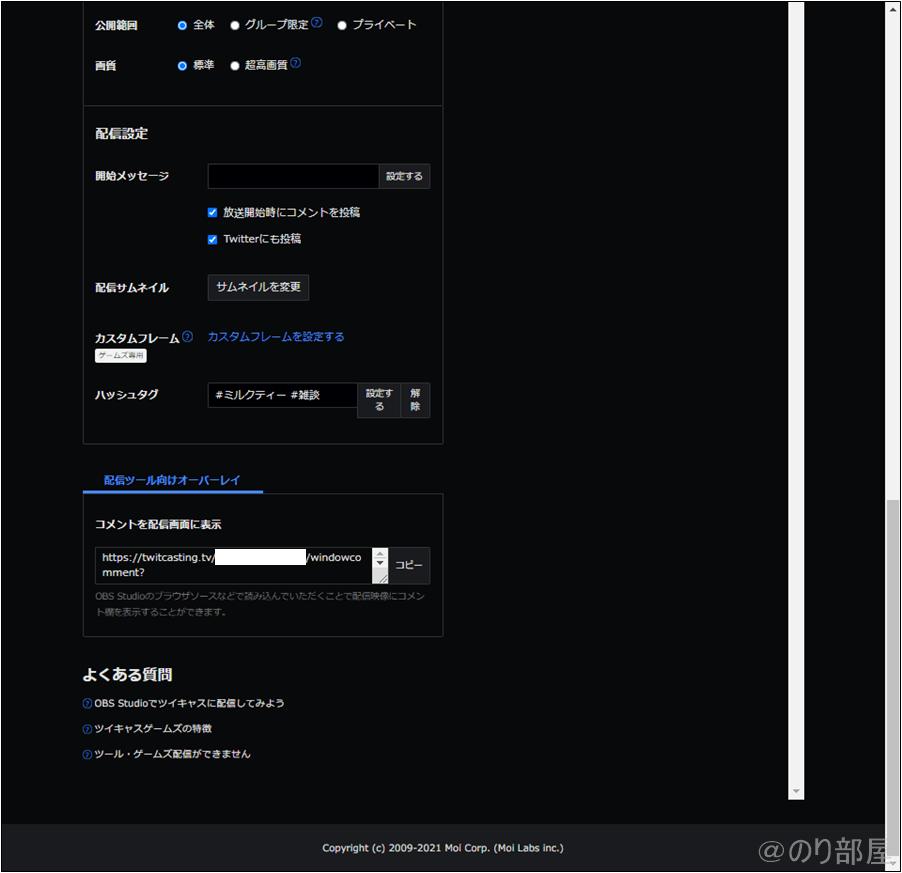 OBSでツイキャスのコメントを画面表示するための設定。 【OBS】ツイキャスのコメントを画面表示させる方法。オススメのCSSで見やすくアイコン表示&透過にカスタマイズ!