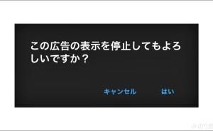 【スマホ】Youtubeの広告を消す方法。繰り返し表示される広告を無料で消す・飛ばす方法。広告をブロック!【iPhone・android】