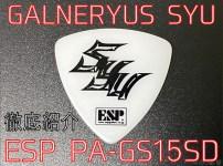 【徹底解説】Syuピック「PA-GS15SD」の詳細!50円で買える安い同じ素材・サイズのギターピックも紹介!サイズ・大きさ・厚さ計測比較! 【スモール・ミニトライアングル】