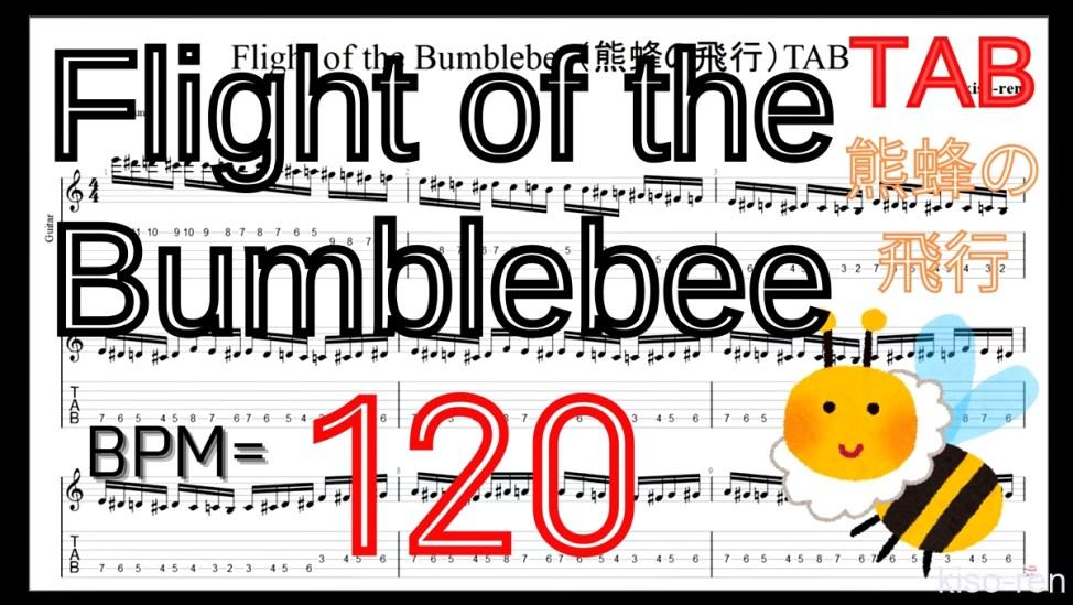 【BPM120】Flight of the Bumblebee Guitar TAB / 熊蜂の飛行 ギター TAB 楽譜【TAB ギターソロ速弾き】【TAB・動画】絶対弾ける「熊蜂の飛行」の練習方法。ギターで難しい曲のピッキングの練習をして上手くなる!【くまばちのひこう・Flight of the Bumblebee】