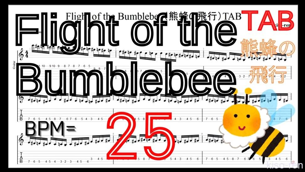 【BPM25】Flight of the Bumblebee Guitar TAB / 熊蜂の飛行 ギター TAB 楽譜【TAB ギターソロ速弾き】 【TAB・動画】絶対弾ける「熊蜂の飛行」の練習方法。ギターで難しい曲のピッキングの練習をして上手くなる!【くまばちのひこう・Flight of the Bumblebee】