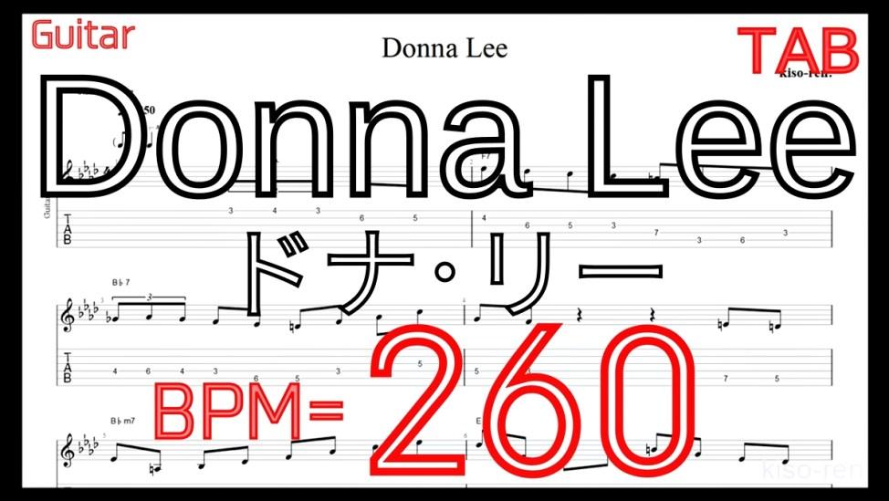 【BPM260】ドナリー ギター TAB タブ ピッキング練習ジャズ 楽譜Donna Lee TAB Guitar JAZZ Lesson【TAB ジャズギターソロ速弾き】