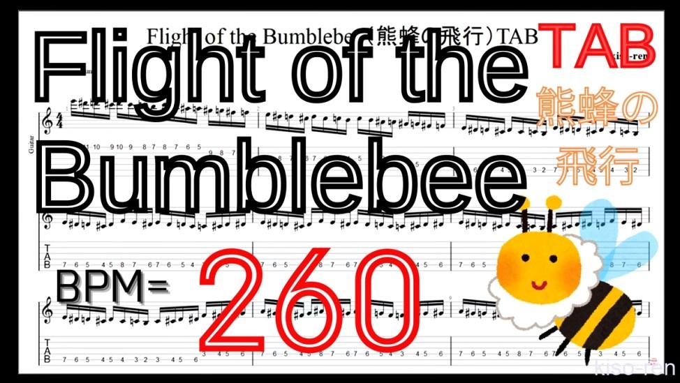 【BPM260】Flight of the Bumblebee Guitar TAB / 熊蜂の飛行 ギター TAB 楽譜【TAB ギターソロ速弾き】【TAB・動画】絶対弾ける「熊蜂の飛行」の練習方法。ギターで難しい曲のピッキングの練習をして上手くなる!【くまばちのひこう・Flight of the Bumblebee】