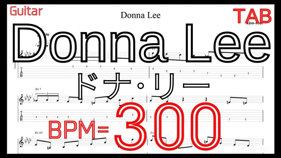 【BPM300】ドナリー ギター TAB タブ ピッキング練習ジャズ 楽譜Donna Lee TAB Guitar JAZZ Lesson【TAB ジャズギターソロ速弾き】