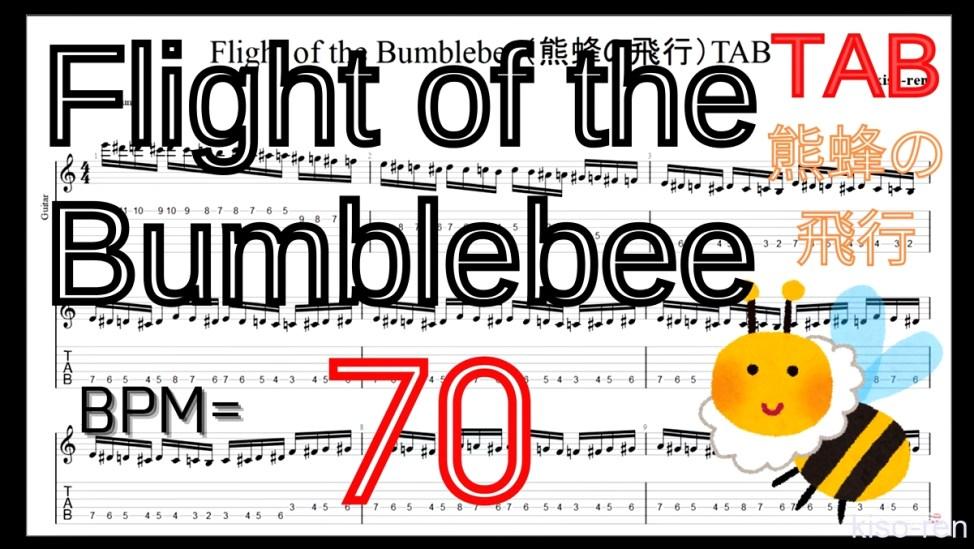 【BPM70】熊蜂の飛行 ギター TAB 楽譜(動画に合わせて弾くだけ)Flight of the Bumblebee Guitar TAB【TAB ギターソロ速弾き】【TAB・動画】絶対弾ける「熊蜂の飛行」の練習方法。ギターで難しい曲のピッキングの練習をして上手くなる!【くまばちのひこう・Flight of the Bumblebee】