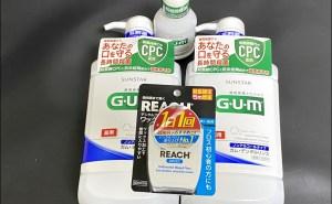 歯科衛生士のオススメするフロス「REACH(リーチ) リーチデンタルフロス ワックス」を買ってみた! #フロス #液体歯磨き