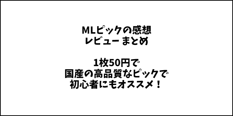 【まとめ】MLピックの感想・レビュー。1枚50円で国産の高品質なピックで初心者にもオススメ!