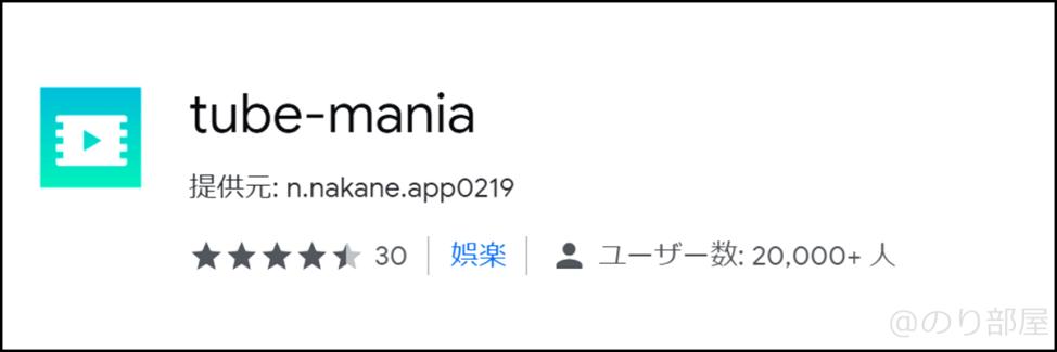 【音楽・楽器】Google chromeの拡張機能の「tube-mania」がYoutubeの動画を繰り返し聞けたりするのでオススメ!【ギター・ベース】 Google chromeのオススメの拡張機能。  本好き・ブロガー・ギタリストなどに便利!【クロームプラグイン】