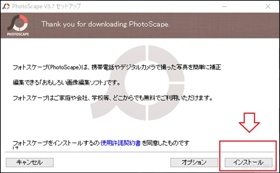 Photoscapeセットアップで「インストール」を押す【徹底解説】画像にクレジット(ウォーターマーク)を入れる方法。複数の写真に一気に名前・著作者名を入れる無料ツール【Photoscape】
