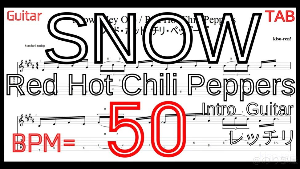 【BPM50】レッチリ SNOW TAB イントロギター練習 Red Hot Chili Peppers Intro Guitar Lesson【RHCP ピッキング練習】【TAB】レッチリ Snowをギターで絶対弾ける練習方法。カッコイイけど地味に難しいイントロがピッキング練習に最適!Red Hot Chili Peppers【動画】