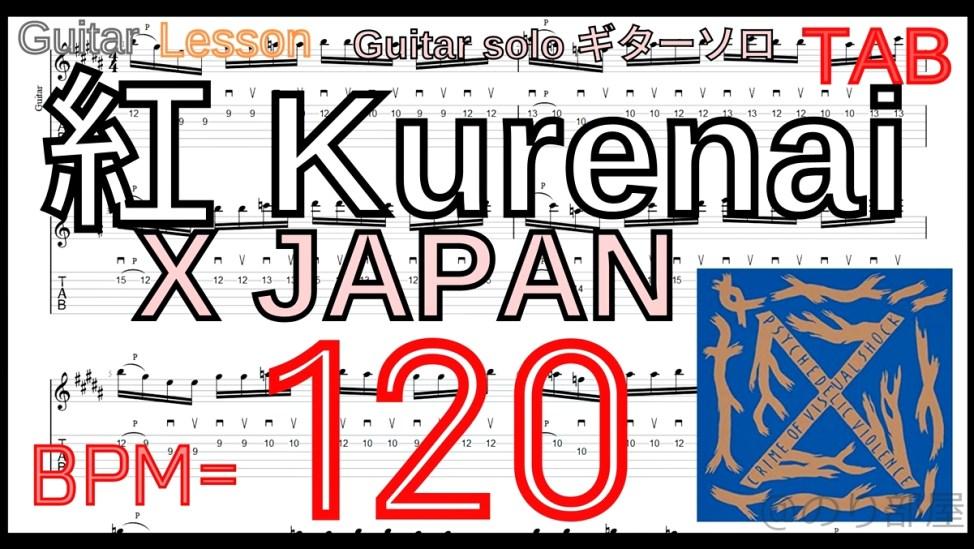 【BPM120】TAB 紅(Kurenai) / X JAPAN Guitar solo ギターソロの練習【Picking ピッキング】【TAB】紅 / X JAPAN のギターソロを絶対弾ける練習方法。【動画・kure-nai Guitar Solo】