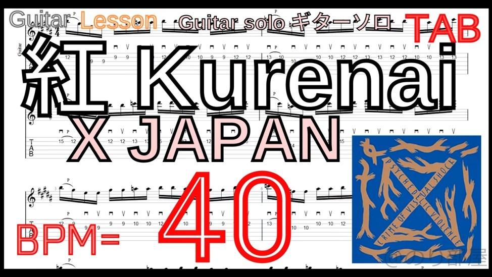 【BPM40】TAB 紅(Kurenai) / X JAPAN Guitar solo ギターソロの練習【Picking ピッキング】【TAB】紅 / X JAPAN のギターソロを絶対弾ける練習方法。【動画・kure-nai Guitar Solo】