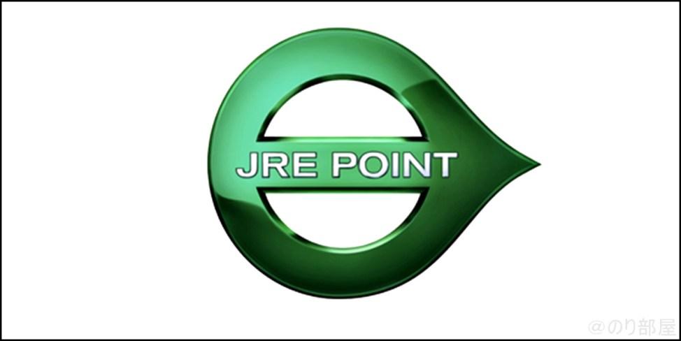 【徹底解説】JREポイントの登録方法。スマホアプリでカードいらずでポイントを貯めることができます!ポイントはSuicaにチャージ!。