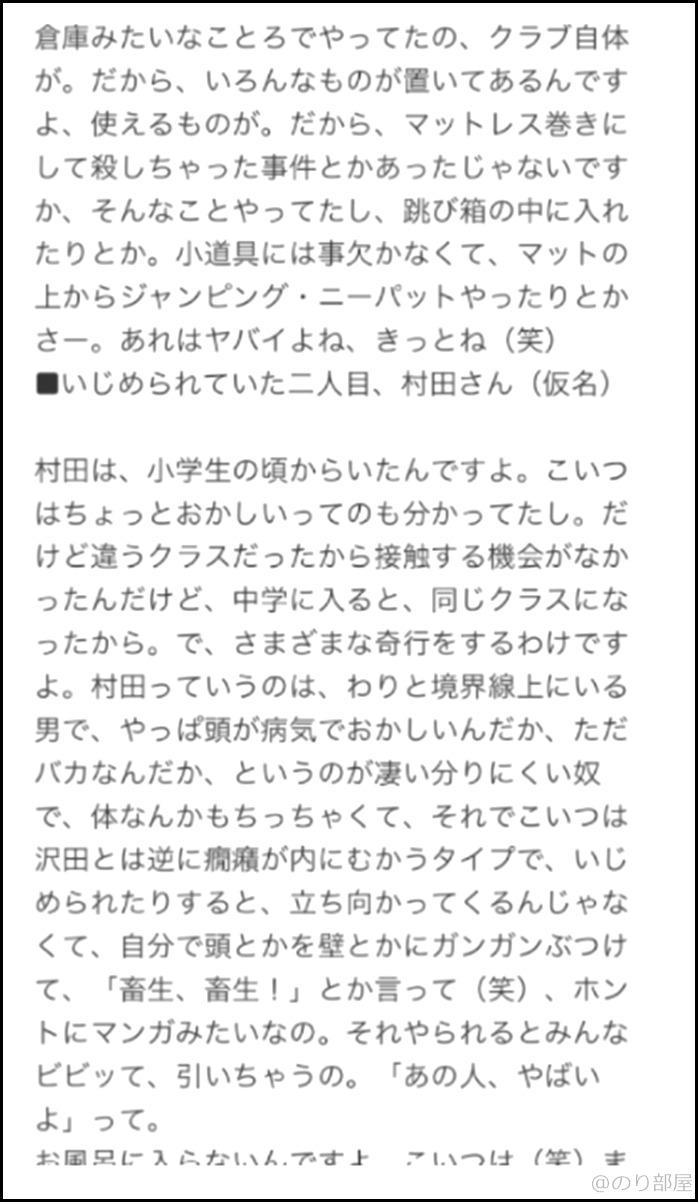小山田圭吾 いじめ紀行「クイック・ジャパン (Vol.3) 1995/7/1」イジメインタビュー記事文字起こし 小山田圭吾 いじめインタビュー記事内容全文文字起こし。ロッキンオン・クイックジャパンと海外の反応