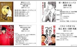 西野 亮廣の本の目次まとめ人気記事一覧! 役に立つ絶対読むべきオススメ人気記事まとめ!