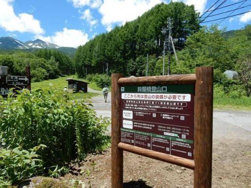 鈴蘭橋登山口の看板
