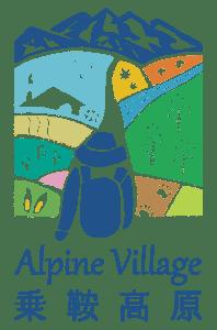 アルパインビレッジ乗鞍高原のロゴ