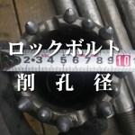 ロックボルト 削孔径