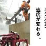 吊り式削孔機の削孔