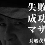 失敗は成功のマザー 長嶋茂雄