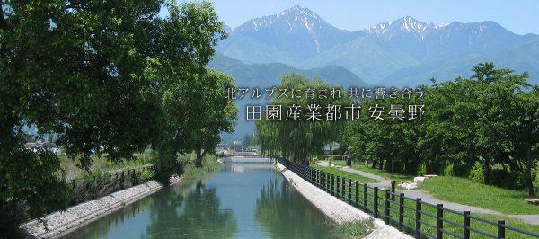 長野県安曇野市