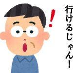 行けるじゃん!