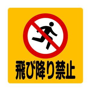 飛び降り禁止