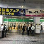 建設技術フェアー2019in名古屋