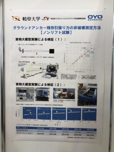 建設技術フェアー2019in名古屋 岐阜大学