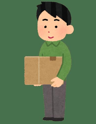 荷物を持つ人