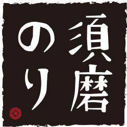須磨のり河昌 店主のブログ