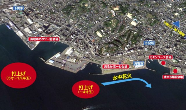 関門海峡花火大会、おすすめ、場所 穴場スポット 駐車場 有料席