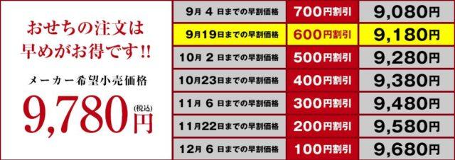 2019 おせち通販 安い 1万円以下 板前魂