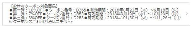 2019 おせち通販 人気 口コミ ランキング 冷凍 ベルメゾン ディズニー 配送