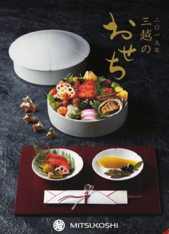 2019 三越 通販 おせち 評判 名古屋