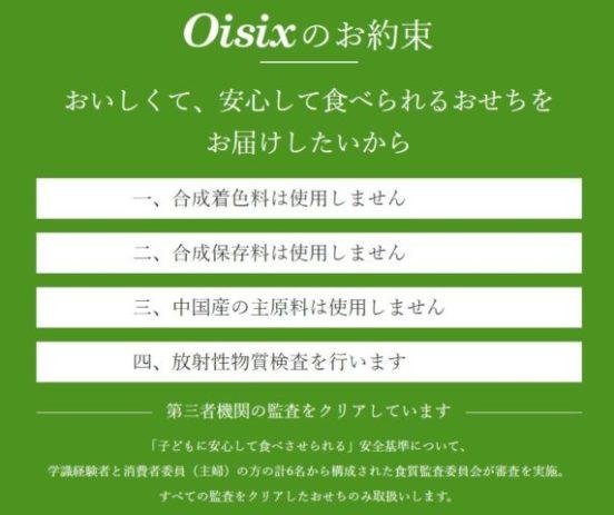 2019おせち通販特集 ランキング3位 Oisix(オイシックス)