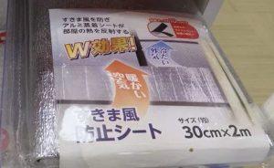 部屋 防寒対策 100円グッズ 冷気 結露 防ぐ 窓 床 一人暮らし