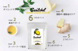 はちみつレモン ドリンク はちみつ 効果 レシピ 簡単 Switchel スウィッチェル