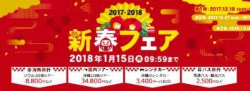 旅行 安い 2019 初売り 福袋 年始旅行 JTB 楽天 HIS じゃらん 日本旅行