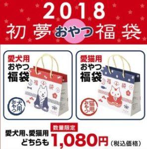 犬 服 福袋 2019 ペットパラダイス ネタバレ 予約方法 通販 中身