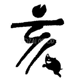 年賀状 2019 平成31年 猪 干支 無料 テンプレート 和風 おしゃれ イラスト 文字 デザイン 素材 厳選 子供向け