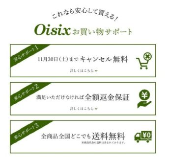 2020 Oisix おせち メリット 通販 オイシックス おせち 早割 口コミ キャンセル料