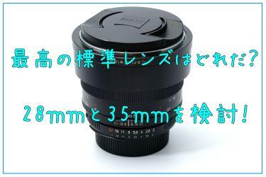 単焦点の標準レンズは何を買えばいい?28mmと35mmを考えてみる