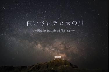 野島崎灯台で白いベンチと天の川を楽しむ 千葉県屈指の星空撮影スポットです
