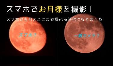 スマホで月が綺麗に撮れる!Galaxy S10のプロモードで撮影してみました