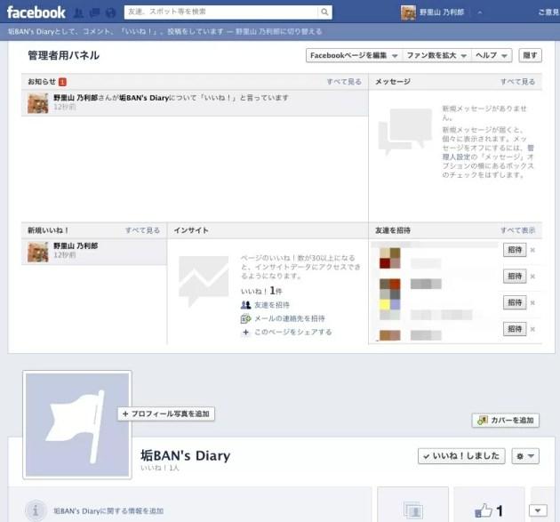 スクリーンショット 2012-12-22 0.37.32