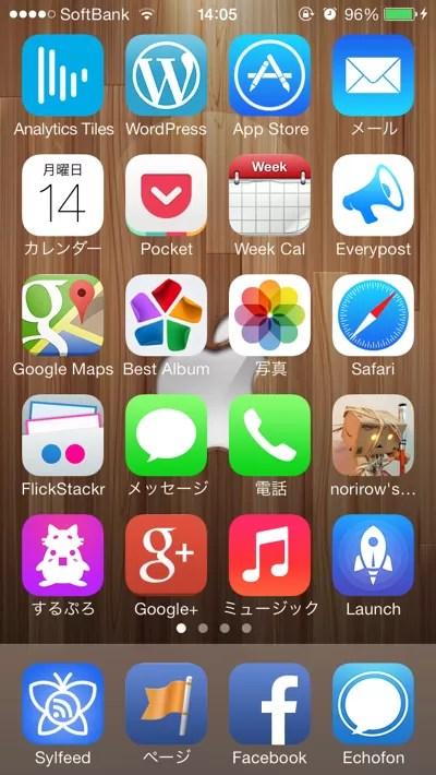 iPhoneのホーム画面にブログのアイコンが表示できた!