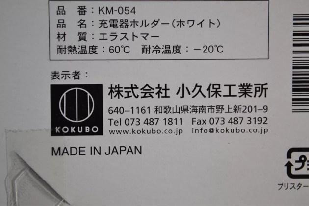 100円ショップSeriaで見つけたiPhone用の電源アダプタホルダー小久保工業所製品