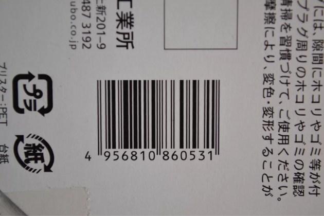 100円ショップSeriaで見つけたiPhone用の電源アダプタホルダーバーコード